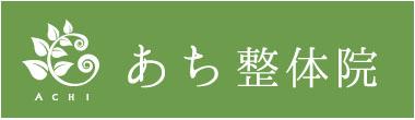 武蔵小山の整体/あち整体院