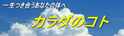 武蔵小山のあち整体院blogのバナー