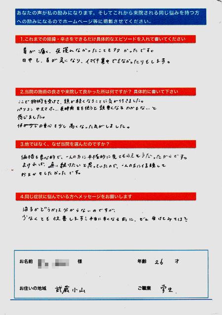 武蔵小山在住学生首コリ改善の感想